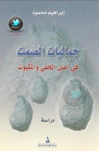 تحميل كتاب كتاب جماليات الصمت في أصل المخفي والمكبوت - إبراهيم محمود لـِ: إبراهيم محمود