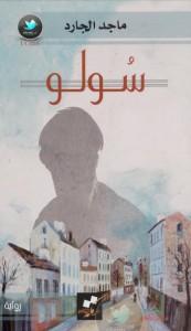 تحميل كتاب رواية سولو - ماجد الجارد لـِ: ماجد الجارد