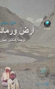 تحميل كتاب رواية أرض ورماد - عتيق رحيمي لـِ: عتيق رحيمي