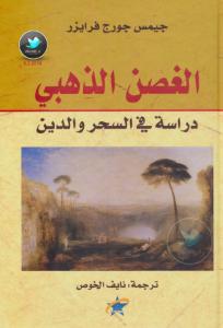 تحميل كتاب كتاب الغصن الذهبي دراسة في السحر والدين - جيمس جورج فرايزر لـِ: جيمس جورج فرايزر