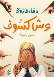 تحميل كتاب كتاب وش كسوف - دعاء فاروق لـِ: دعاء فاروق