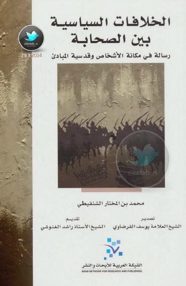 صورة كتاب الخلافات السياسية بين الصحابة – محمد بن المختار الشنقيطي