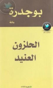 تحميل كتاب رواية الحلزون العنيد - رشيد بوجدرة لـِ: رشيد بوجدرة