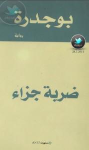تحميل كتاب رواية ضربة جزاء - رشيد بوجدرة لـِ: رشيد بوجدرة