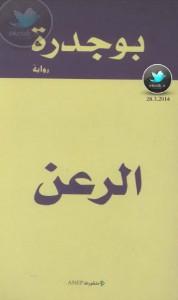 تحميل كتاب رواية الرعن - رشيد بوجدرة لـِ: رشيد بوجدرة