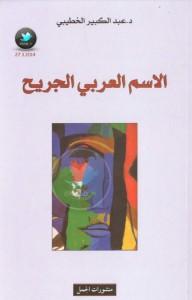 تحميل كتاب كتاب الاسم العربي الجريح - د. عبد الكبير الخطيبي لـِ: د. عبد الكبير الخطيبي