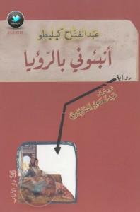 تحميل كتاب رواية أنبئوني بالرؤيا - عبد الفتاح كيليطو لـِ: عبد الفتاح كيليطو