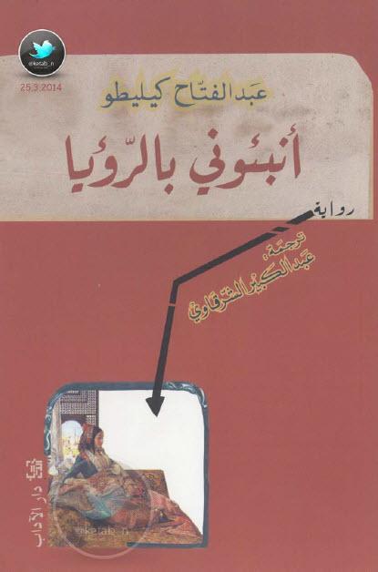 صورة رواية أنبئوني بالرؤيا – عبد الفتاح كيليطو