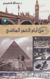 تحميل كتاب كتاب من أيام العمر الماضي - د. عبد الله النفيسي لـِ: د. عبد الله النفيسي