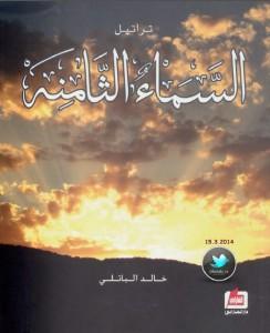 تحميل كتاب ديوان تراتيل السماء الثامنة - خالد الباتلي لـِ: خالد الباتلي