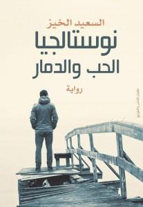 تحميل كتاب رواية نوستالجيا الحب والدمار - السعيد الخيز لـِ: السعيد الخيز