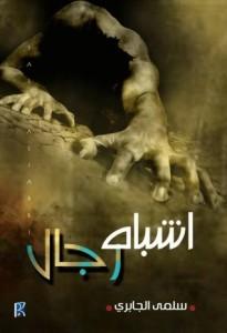 تحميل كتاب كتاب أشباه رجال - سلمى الجابري لـِ: سلمى الجابري