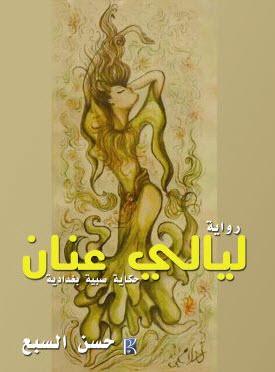صورة رواية ليالي عنان (حكاية صبية بغدادية) – حسن السبع