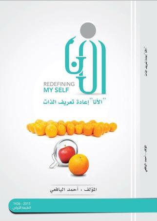 صورة كتاب الأنا (إعادة تعريف الذات) – أحمد اليافعي