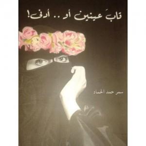 تحميل كتاب رواية قاب عينين أو أدنى - سمر حمد الحماد لـِ: سمر حمد الحماد
