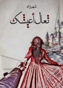 تحميل كتاب كتاب تعال أعيشك - شهرزاد لـِ: شهرزاد