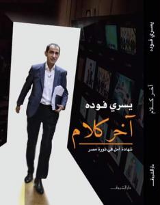 تحميل كتاب كتاب اخر كلام (شهادة أمل في ثورة مصر) - يسري فوده لـِ: يسري فوده