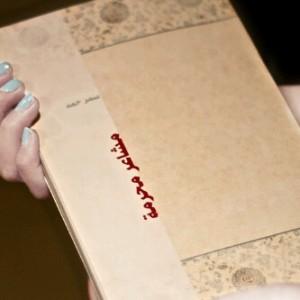 تحميل كتاب كتاب مشاعر محرمة - سمر حمد لـِ: سمر حمد
