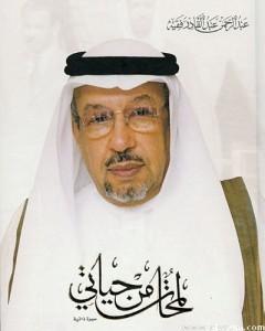 تحميل كتاب كتاب لمحات من حياتي - عبد الرحمن عبد القادر فقيه لـِ: عبد الرحمن عبد القادر فقيه