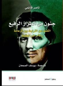 تحميل كتاب كتاب جنون من الطراز الرفيع - ناصر قائمي لـِ: ناصر قائمي