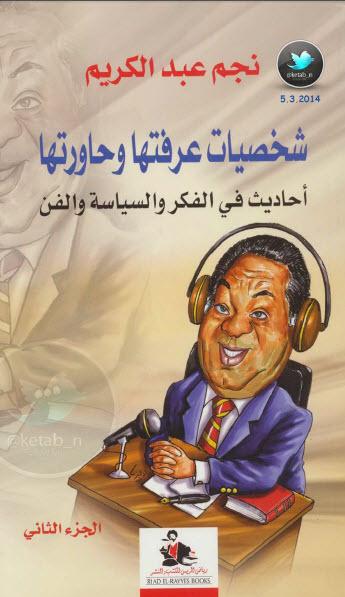 صورة كتاب شخصيات عرفتها وحاورتها – نجم عبد الكريم – (الجزء الثاني)