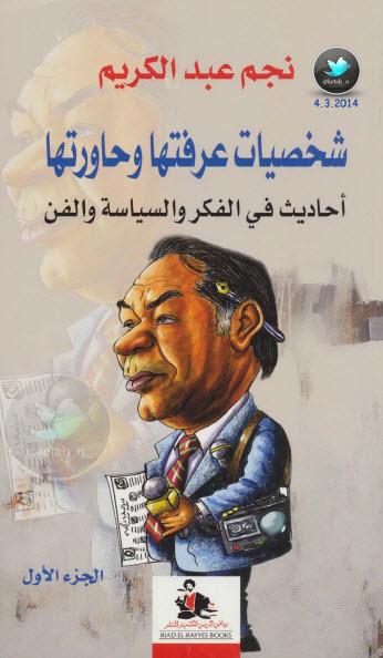 Photo of كتاب شخصيات عرفتها وحاورتها – نجم عبد الكريم – (الجزء الأول)