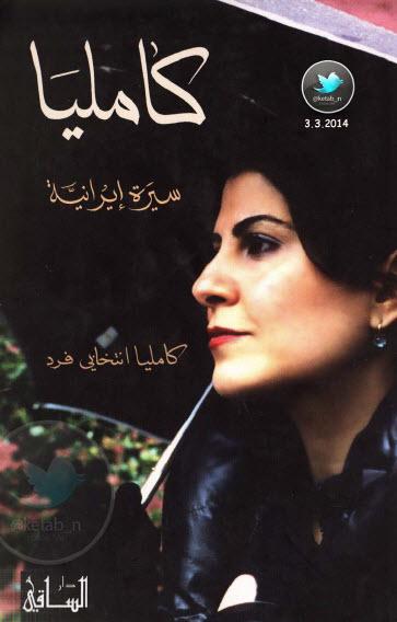 صورة كتاب كامليا (سيرة إيرانية) – كامليا انتخابي فرد