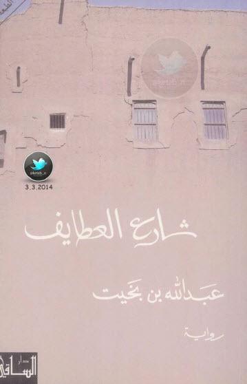 صورة رواية شارع العطايف – عبد الله بن بخيت