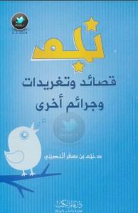تحميل كتاب كتاب نجم قصائد وتغريدات وجرائم أخرى - نجم بن مسفر الحصيني لـِ: نجم بن مسفر الحصيني