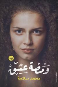 تحميل كتاب كتاب ومضة عشق - محمد سلامة لـِ: محمد سلامة