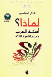 تحميل كتاب كتاب لماذا ؟ أسئلة العرب مطلع الألفية الثالثة - شاكر النابلسي لـِ: شاكر النابلسي