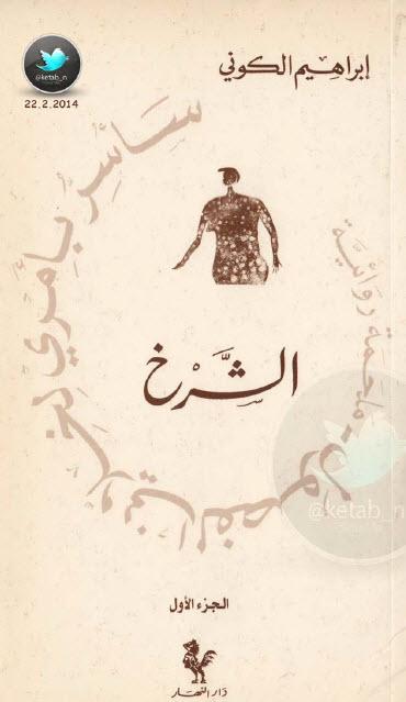 صورة رواية سأسر بأمري لخلاني الفضول – ملحمة روائية – إبراهيم الكوني (ثلاثة أجزاء)