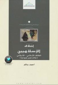 تحميل كتاب كتاب إختلاف الإسلاميين الخلاف الإسلامي - الإسلامي (حالة مصر نموذجا) - أحمد سالم للمؤلف: أحمد سالم