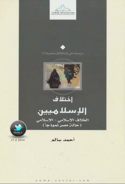 صورة كتاب إختلاف الإسلاميين الخلاف الإسلامي – الإسلامي (حالة مصر نموذجا) – أحمد سالم