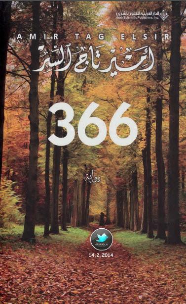 صورة رواية 366 – أمير تاج السر