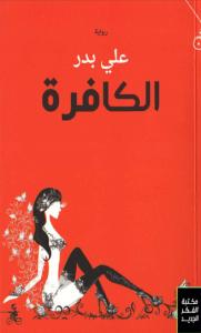 تحميل كتاب رواية الكافرة - علي بدر لـِ: علي بدر