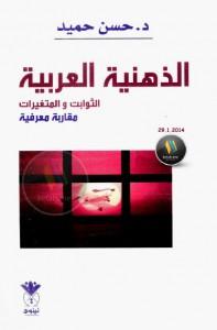 تحميل كتاب كتاب الذهنية العربية .. الثوابت والمتغيرات .. مقاربة معرفية - د. حسن حميد لـِ: د. حسن حميد