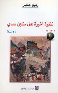 تحميل كتاب رواية نظرة أخيرة على كين ساي - ربيع جابر لـِ: ربيع جابر