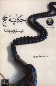 تحميل كتاب كتاب حكاية حج .. موسم في مكة - عبد الله حمودي للمؤلف: عبد الله حمودي
