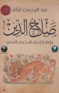 تحميل كتاب كتاب صلاح الدين وإعادة إحياء المذهب السني - عبد الرحمن عزام لـِ: عبد الرحمن عزام