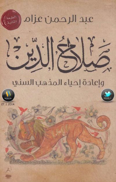 صورة كتاب صلاح الدين وإعادة إحياء المذهب السني – عبد الرحمن عزام
