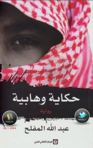 تحميل كتاب رواية حكاية وهابية - عبد الله المفلح لـِ: عبد الله المفلح