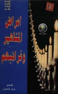 تحميل كتاب كتاب أمراض المشاهير وغرائبهم - صباح السامرائي لـِ: صباح السامرائي