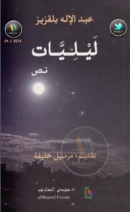 تحميل كتاب كتاب ليليات - عبد الإله بلقزيز لـِ: عبد الإله بلقزيز