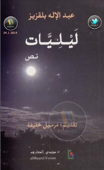 صورة كتاب ليليات – عبد الإله بلقزيز