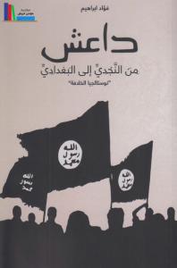 تحميل كتاب كتاب داعش من النجدي إلى البغدادي «نوستالجيا الخلافة» - فؤاد إبراهيم لـِ: فؤاد إبراهيم