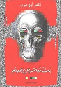 تحميل كتاب كتاب بث مباشر من جهنم - تامر أبو عرب لـِ: تامر أبو عرب