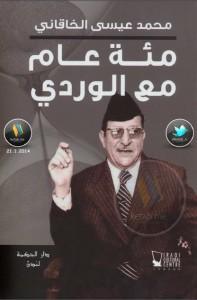 تحميل كتاب كتاب مائة عام مع الوردي - محمد عيسى الخاقاني لـِ: محمد عيسى الخاقاني
