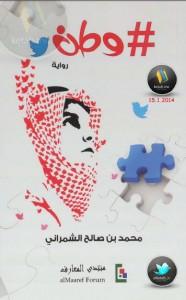 تحميل كتاب رواية وطن - محمد بن صالح الشمراني لـِ: محمد بن صالح الشمراني