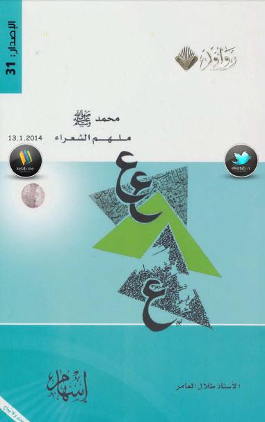 صورة كتاب محمد صلى الله عليه وسلم ملهم الشعراء – طلال العامر